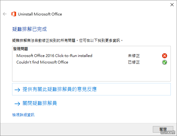 Office 無法安裝