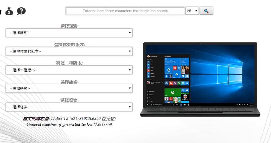 Windows 安裝光碟快速下載
