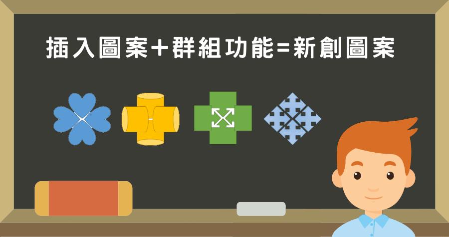 word中使用插入圖案及群組功能製作特殊符號
