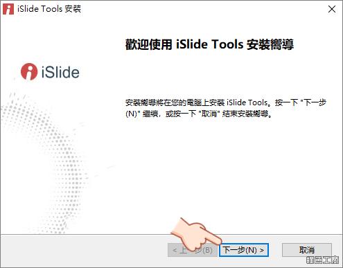 iSlide Premium 限時免費