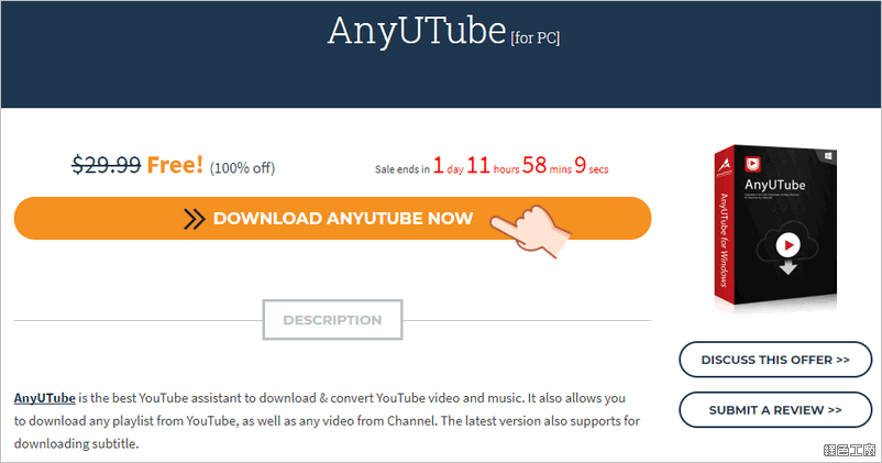 AnyUTube YouTube 下載工具限時免費