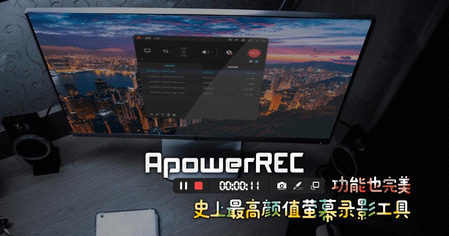 【限時免費】ApowerREC 史上顏值最高的螢幕錄影工具,功能也很完美!(Windows、Mac)