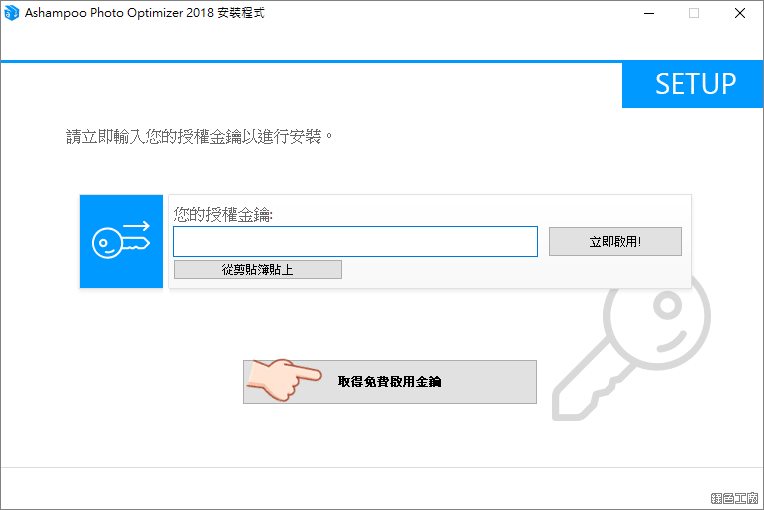 Ashampoo Photo Optimizer 2018 圖片自動最佳化