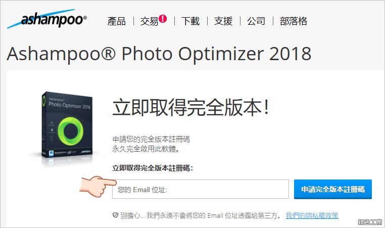 Ashampoo Photo Optimizer 2018 圖片自動最佳化