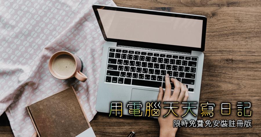 【限時免費】Daily Journal 用電腦天天寫日記的實用工具