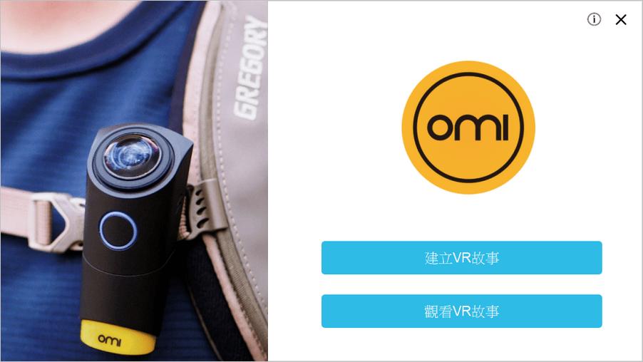開箱評測 OmiCam 穿戴式全景攝影機