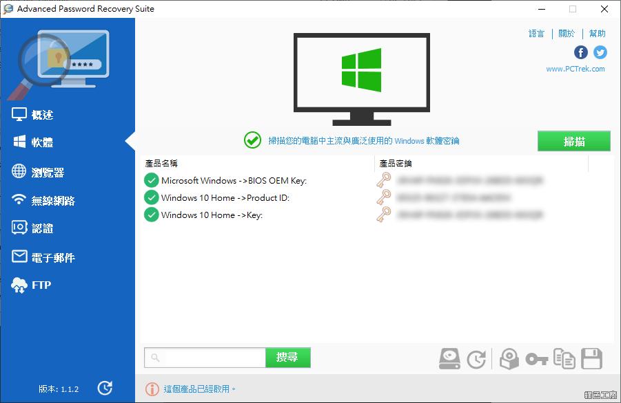 Advanced Password Recovery Suite 取得電腦內的帳號密碼與序號