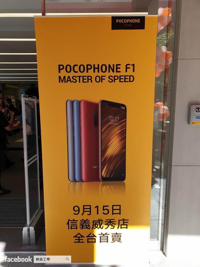 POCOPHONE F1 規格售價資訊