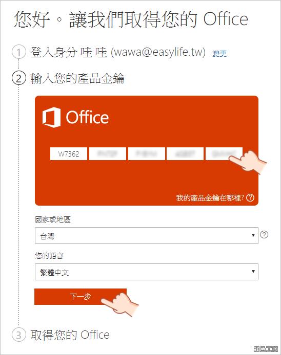 便宜的 Office 2016 如何買?哪裡買?