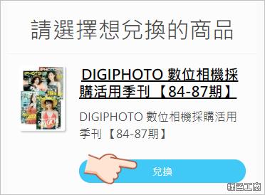 免費看 DIGIPHOTO 數位相機採購活用季刊