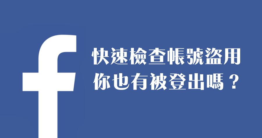 FB 帳號安全檢查工具