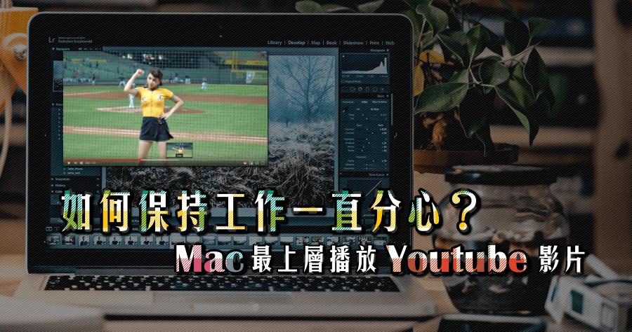 Mac 最上層看 Youtube 影片的方法