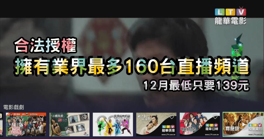 亞太 Gt TV 電視超高 CP 值選擇,12 月最低只要 139 元擁有業界最多 160 台直播頻道