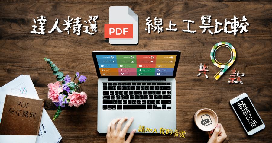 達人精選 9 款 PDF 線上工具比較!上班族學生必備 PDF 神器大全