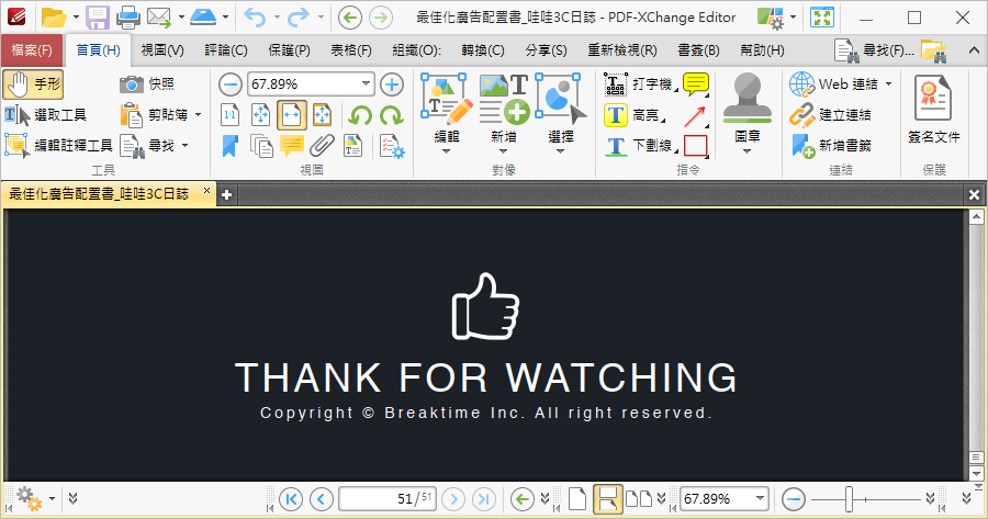 PDF-XChange Editor 7.0.327.0 免費好用的 PDF 編輯器,還具備 Office 文件轉出功能