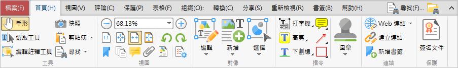 PDF-XChange Editor 免費好用的 PDF 編輯器