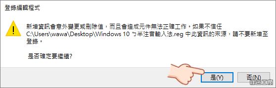 Windows 10 找回ㄅ半舊注音輸入法