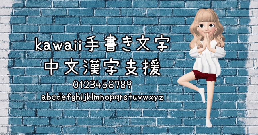kawaii 日文手寫字體,支援中文漢字可商用!