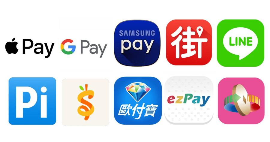 你用行動支付了嗎?10大行動支付優惠、聯名信用卡回饋金總整理