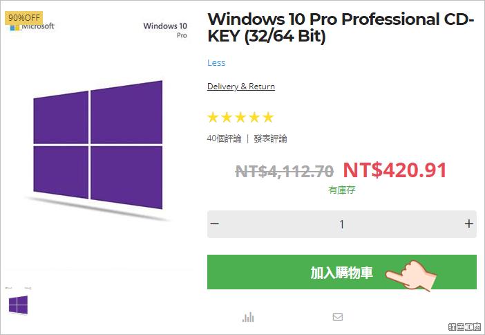 網路星期一 Windows 10 Pro 與 Office Pro 便宜買