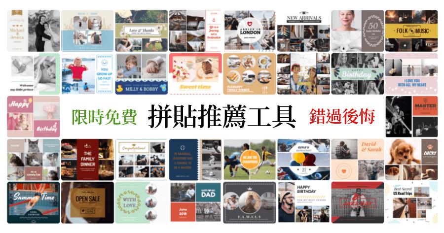 限時免費 FotoJet Collage Maker 電腦版最佳圖片拼貼工具推薦