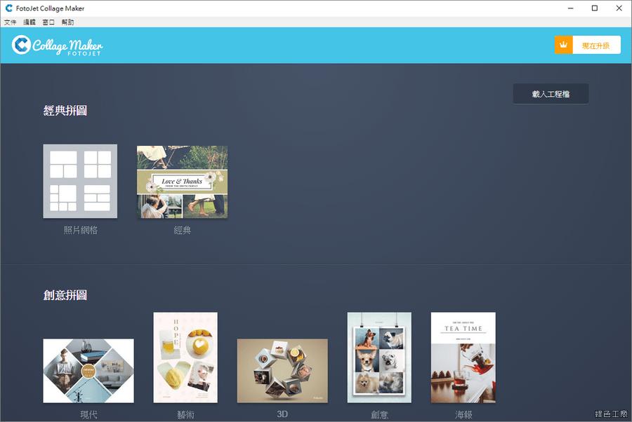 PC 電腦最佳圖片拼貼工具 FotoJet Collage Maker