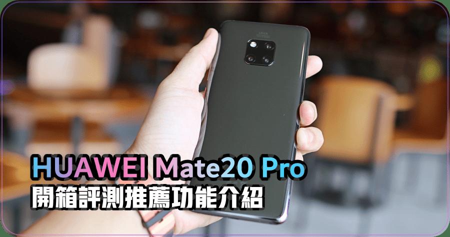 開箱 HUAWEI Mate20 Pro 值得推薦的 7 項功能特色,讓你馬上深入理解