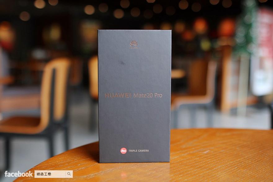 HUAWEI Mate20 Pro 開箱值得推薦的功能特色