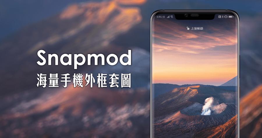 Snapmod 海量手機外框套圖,找安卓外框就靠這款!