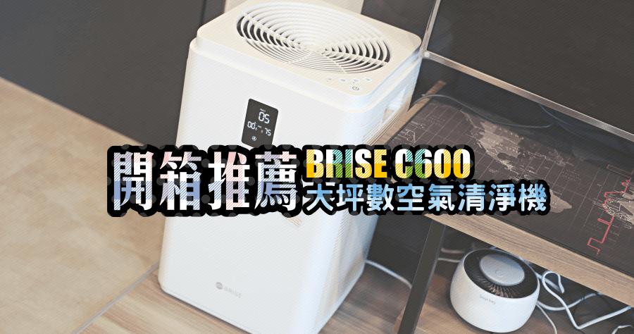 買!開箱 BRISE C600 空氣清淨機,目前用過最好的空氣清淨機推薦