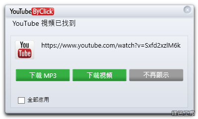 YouTube By Click 線上影音下載工具