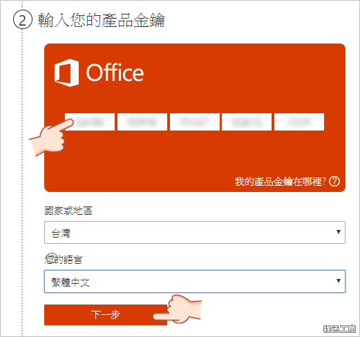 Office 2019 專業增強板價格 990 元