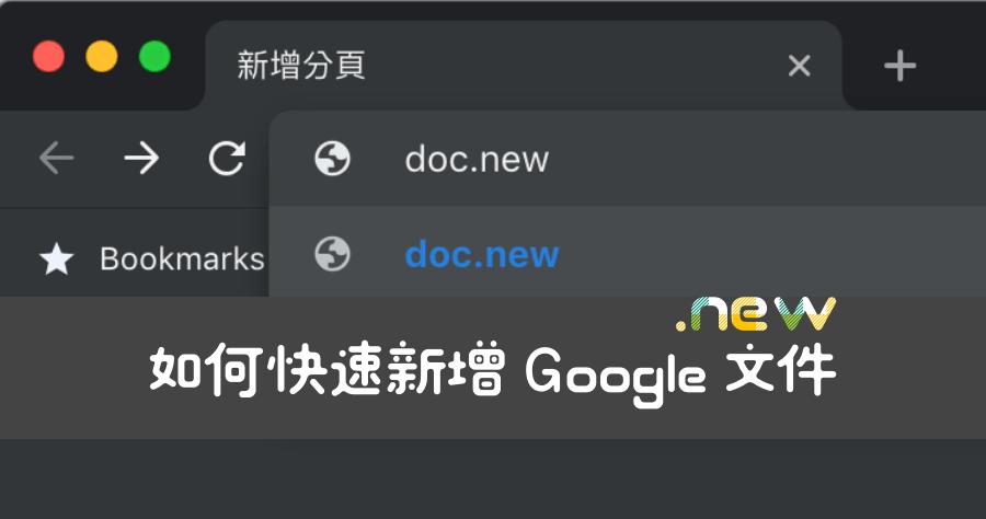 Google 全新 .new 短網址