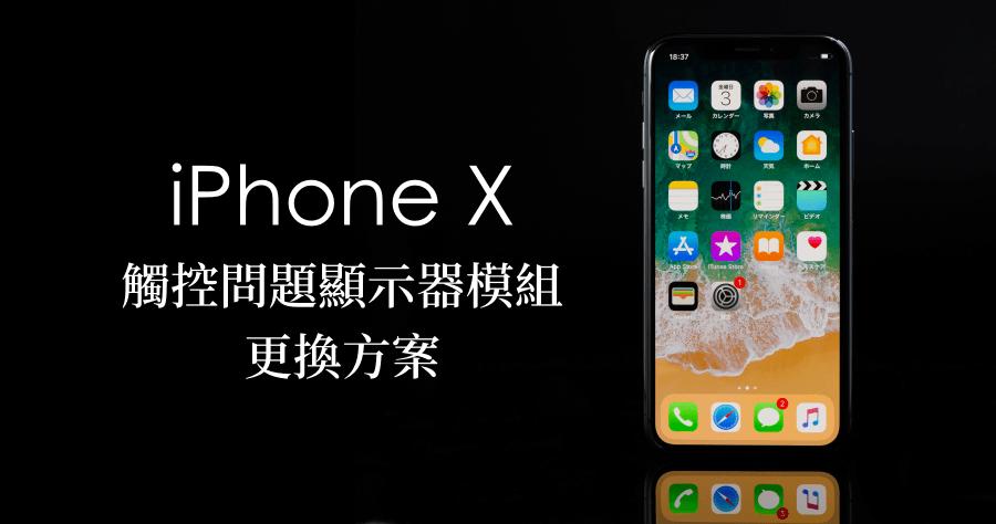 iPhone X 觸控問題顯示器模組更換方案