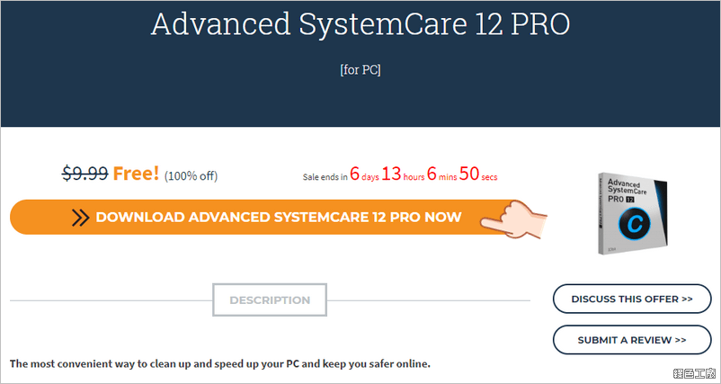 IObit Advanced SystemCare 12 PRO License 限時免費 序號