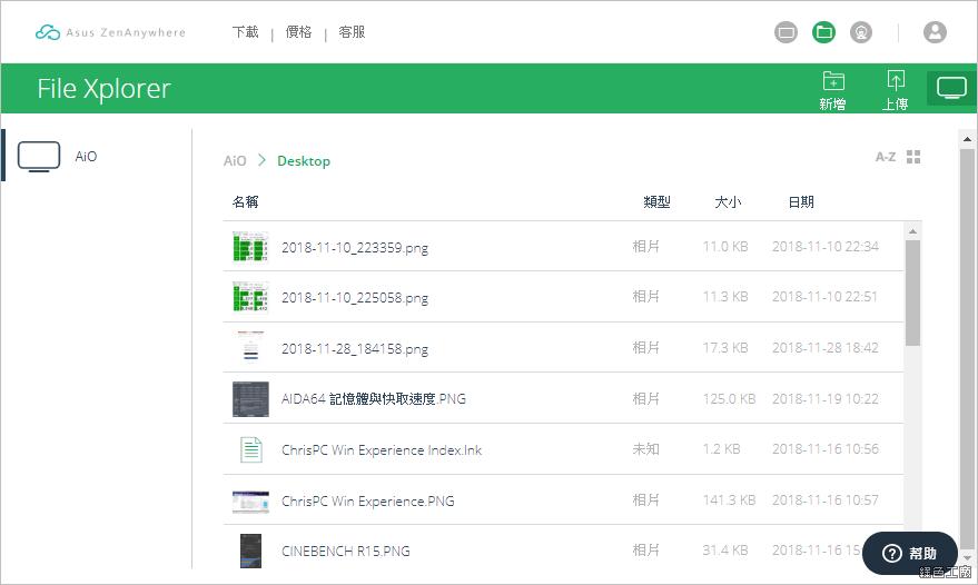 ASUS Vivo AiO V272U 開箱評測
