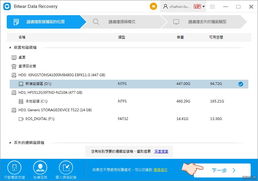 Bitwar DataRecovery 檔案救援免費下載取得序號