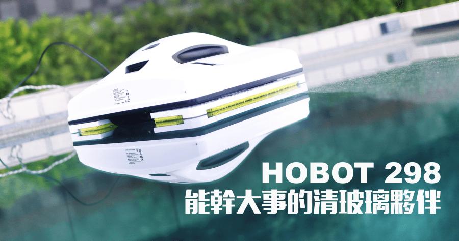 開箱評測玻妞 HOBOT 298 超音波噴水自動擦玻璃機器人