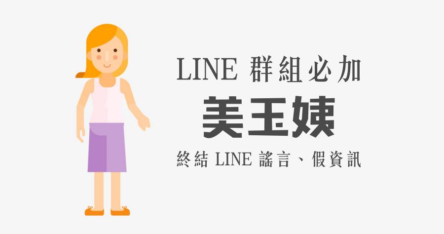 LINE機器人美玉姨