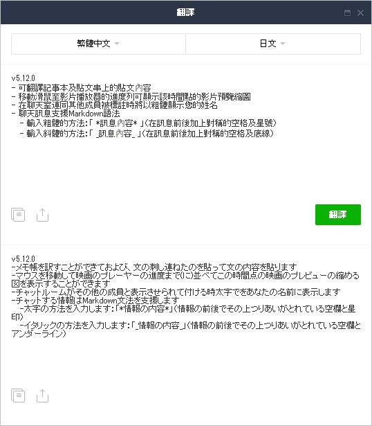 LINE PC 可翻譯記事本及貼文串上的貼文內容