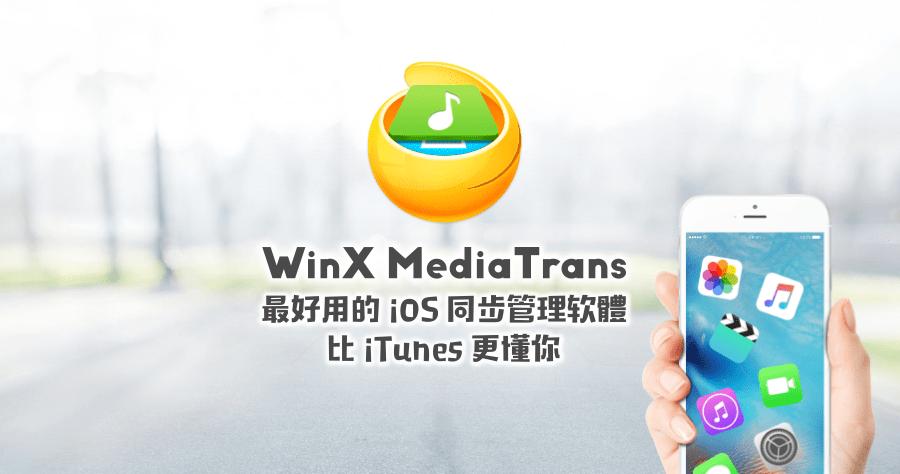 WinX MediaTrans 好用的 iPhone iPad 同步管理軟體,價值 1800 台幣