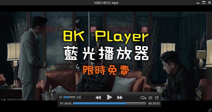 8K Player 藍光媒體撥放器