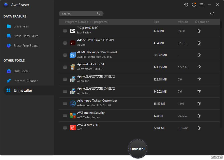 AweEraser 檔案抹除工具