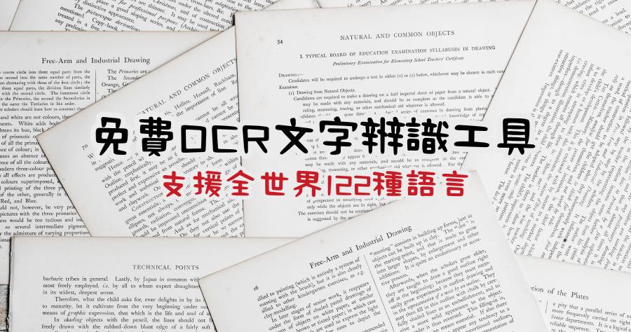 NewOCR 免費圖片文字辨識,支援全世界 122 種語言!
