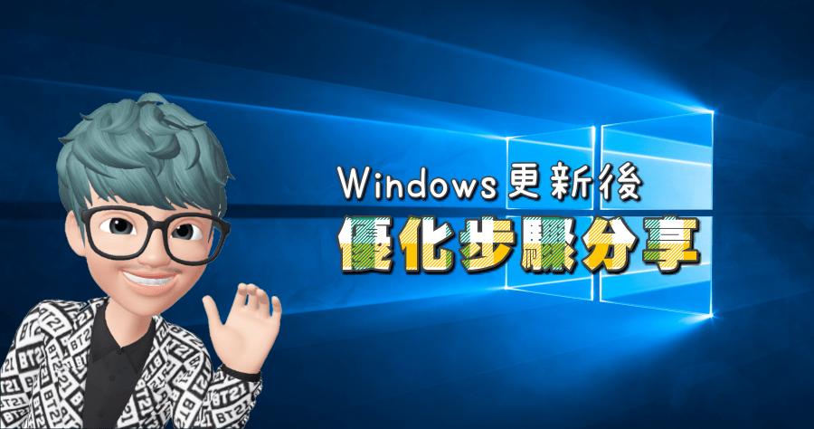 Windows 更新後速度變慢了?優化步驟分享