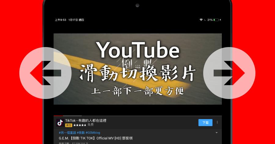 YouTube切換影片格式