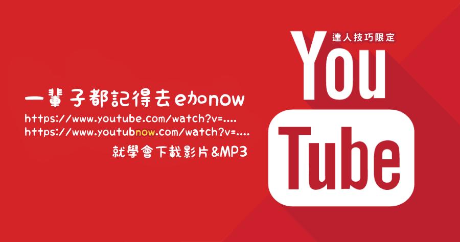 一輩子都記得 YouTube 下載只要去 e 加 now 影片與音樂檔案都可以