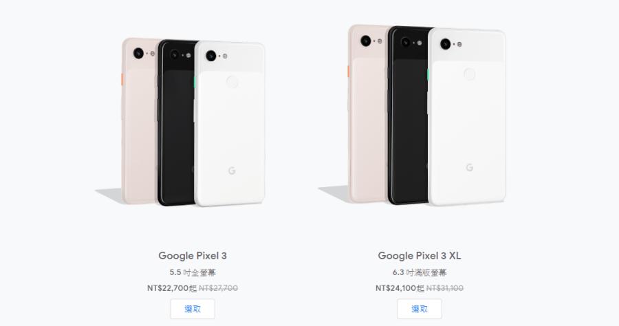 Google Pixel 3 XL 降價 7000 元