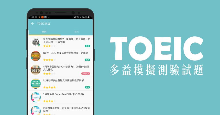 toeic app