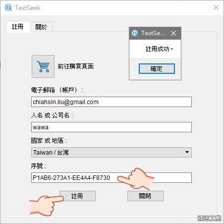 TextSeek 搜尋電腦中文件檔案內容